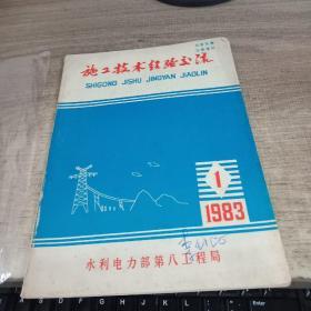 施工技术经验交流1983-1
