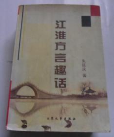 江淮方言趣话/朱延庆 著