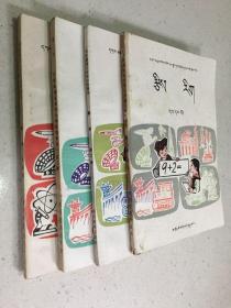 甘孜藏族自治州小学试用课本 数学 第一册至第四册(藏文版)共四册合售