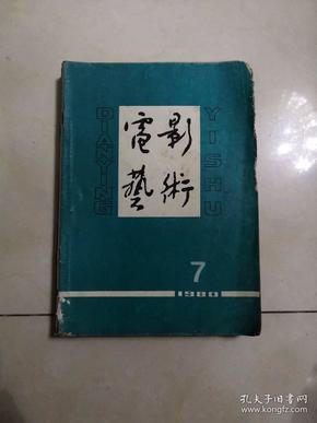 电影艺术  月刊【1980年7-12线装合订本】