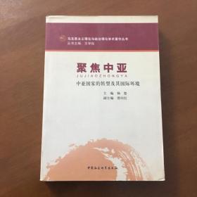 聚焦中亚——中亚国家的转型及其国际环境(马克思主义理论与政治理论学术著作丛书)小16开