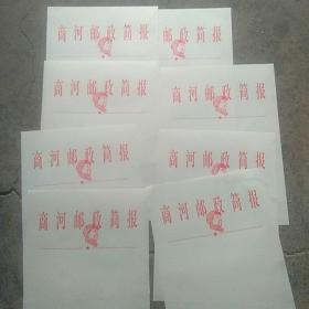 70年代商河小报,商河邮政简报,带毛主席头像19张合售