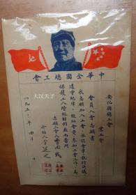 1953年安化县工会会员入会志愿书带特殊毛像漂亮