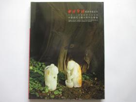 西泠印社2012中国良渚玉文化园 中国当代玉雕大师作品专场