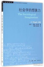 社会学的想象力/学术前沿