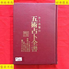 《五术占卜全书附册图表》,术数珍本,硬壳精装,正版好品相!