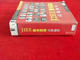 J2EE服务器端高级编程