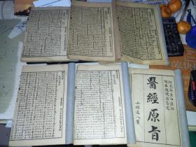 医经原旨(全六册,上海千顷堂书局民国线装石印本) 品如图