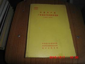 中国共产党封开县组织史资料 1926--1987