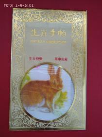 高级旅游纪念品印花生肖手帕(小手绢)生肖兔手帕