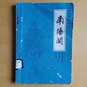 传统评书《兴唐传》:南阳关