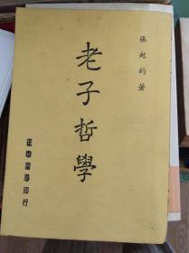 老子哲学  77年版,包快递