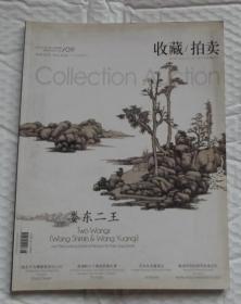 收藏/拍卖(2011年第9期)