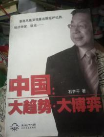 中国:大趋势·大博弈