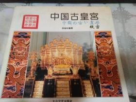 中国古皇宫:故宫:[摄影集]