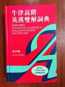 一版1印 繁体字版 旧版译名牛津现代高级英汉双解辞典  牛津高阶英汉双解词典(第四版) OXFORD ADVANCED LEARNERS ENGLISH-CHINESE  DICTIONARY Fourth edtion