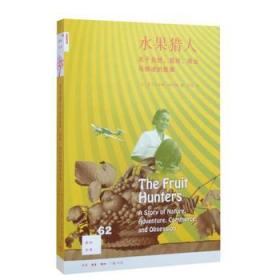 水果猎人:关于自然、冒险、商业 与痴迷的故事