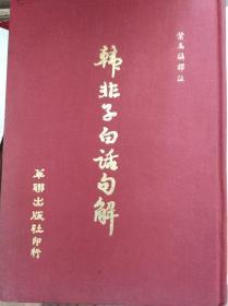 韩非子白话句解  74年精装本,包快递