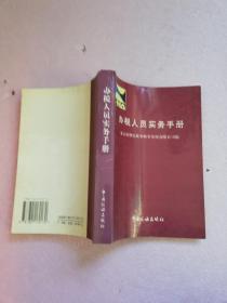 办税人员实务手册【实物拍图】