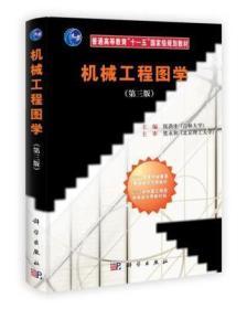 """机械工程图学(第3版)/普通高等教育""""十一五""""国家级规划教材"""