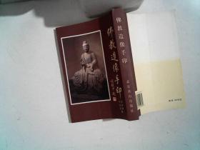 佛教造像手印