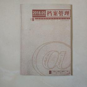 《档案管理》(双月刊)2018年第5期 总第234期(中国档案学档案事业类核心期刊)