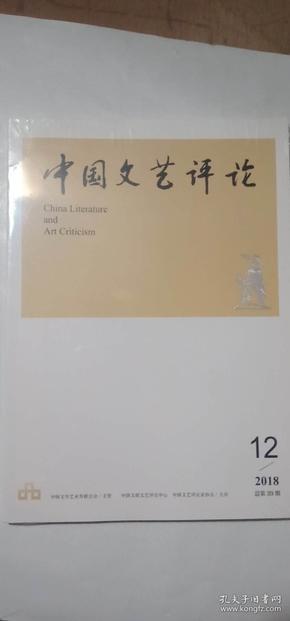 中国文艺评论  2O18年12月