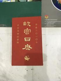 故宫日历2010(一版一印,最畅销的日历,非定制,包邮!)