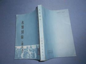 名医别录 辑校本-86年一版一印