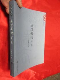 法理要论/法理文丛  (第二版)          【小16开】
