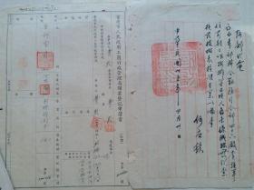 """1946年国军上将,国防部长何应钦毛笔拟发电文及""""重庆工商登记证""""等"""