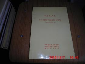 中国共产党广东省陆丰县组织史资料1925.4-1949.10