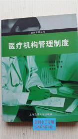 *医疗机构管理制度 庄逸洲、黄崇哲  编著 上海交通大学出版社 9787313042873