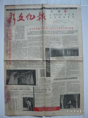 《新文化报》1989年10月30日,吉林省文化厅主办,一九八九年第二十期。