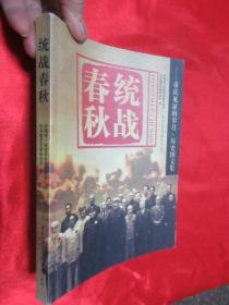 统战春秋——重庆见证的岁月•历史图文集          【小16开】