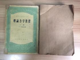 理论力学教程  上下两册全