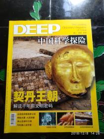 中国科学探险2012.1