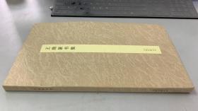 王鼎篆书集  作者签名本