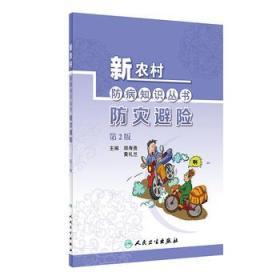 新农村防病知识丛书·防灾避险(第2版)
