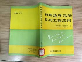 特解边界元法及其工程应用【仅印1900册】