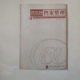 《档案管理》(双月刊)2018年第4期 总第233期(中国档案学档案事业类核心期刊)