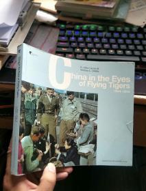 飞虎队队员眼中的中国:1944-1945(英文)(全新正版)