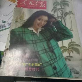 人民画报1989.4