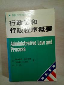 行政法和行政程序概要
