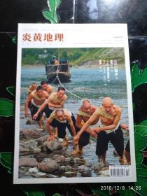 炎黄地理2012.1