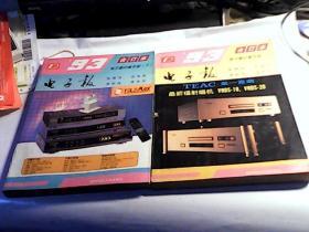 电子报(1993、上下册合订本).