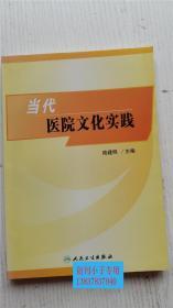 当代医院文化实践 陆建明 主编 人民卫生出版社 9787117101967