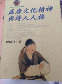 盛唐文化精神与诗人人格  99年初版