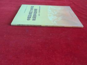 中国及邻区大地构造和深部构造纲领 全国1:100万航磁异常图的初步解释