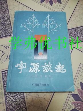字源谈趣,第二集(陈政签赠铃印)